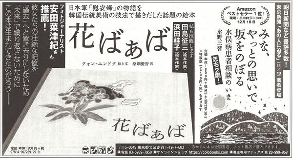 東京新聞2018年12月28日.jpg