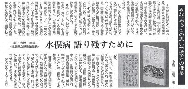 河北新報2018年11月4日.jpg
