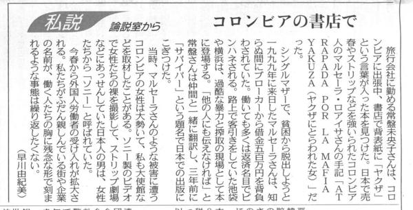 2019011東京新聞.png