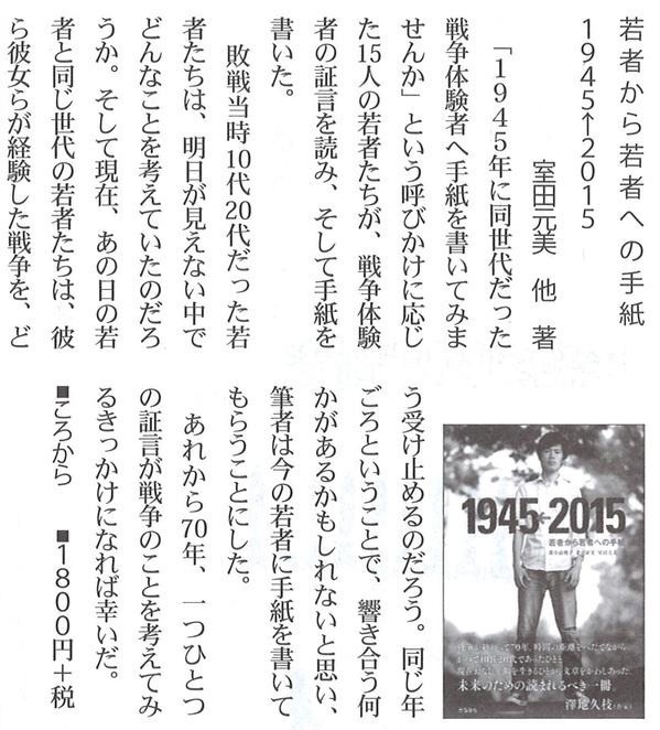 九条連ニュース2018年11月20日.jpg