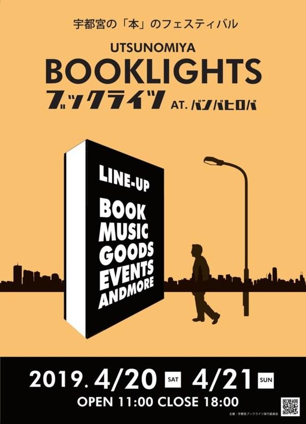 utsunomiyabooklights.jpg