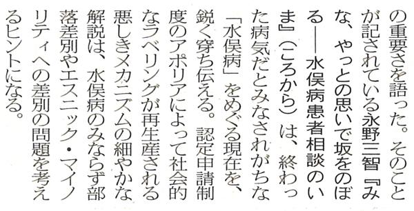 図書新聞2019年4月13日.jpg