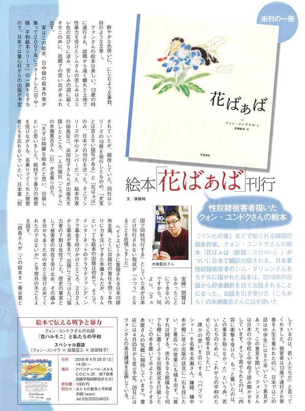 月刊イオ2018年5月号.jpg