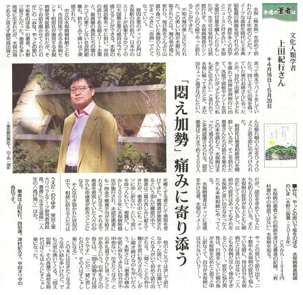 毎日新聞2019年5月24日夕刊.jpg