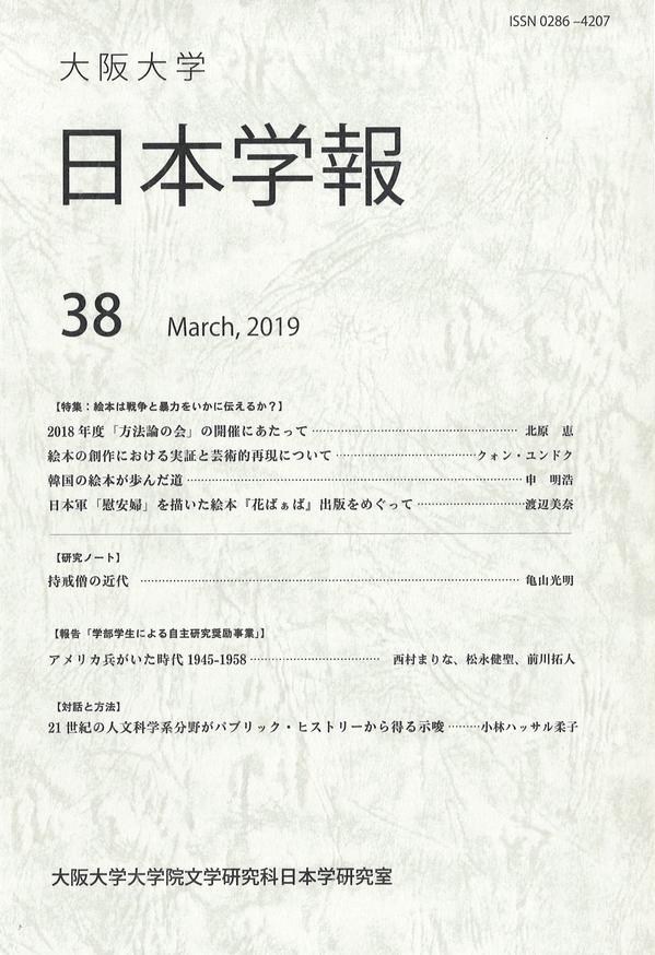 日本学報2019年3月_01.jpg