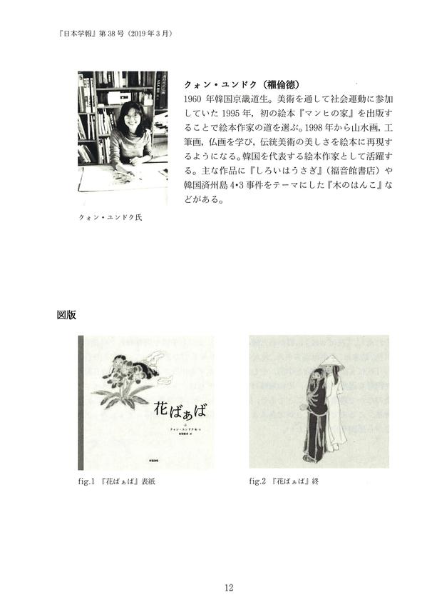日本学報2019年3月_02.jpg