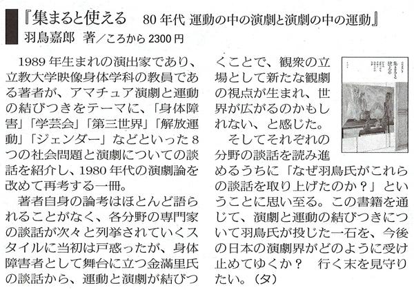 ふぇみん2019年2月25日.jpg