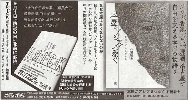 中日新聞AD_2019年8月12日.jpg