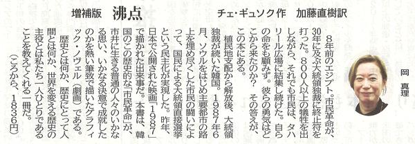 信濃毎日新聞2019年7月28日.jpg