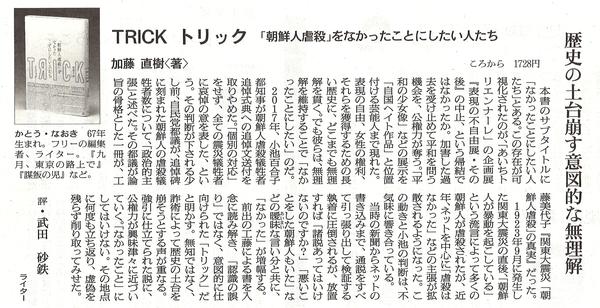 朝日新聞2019年8月17日.jpg