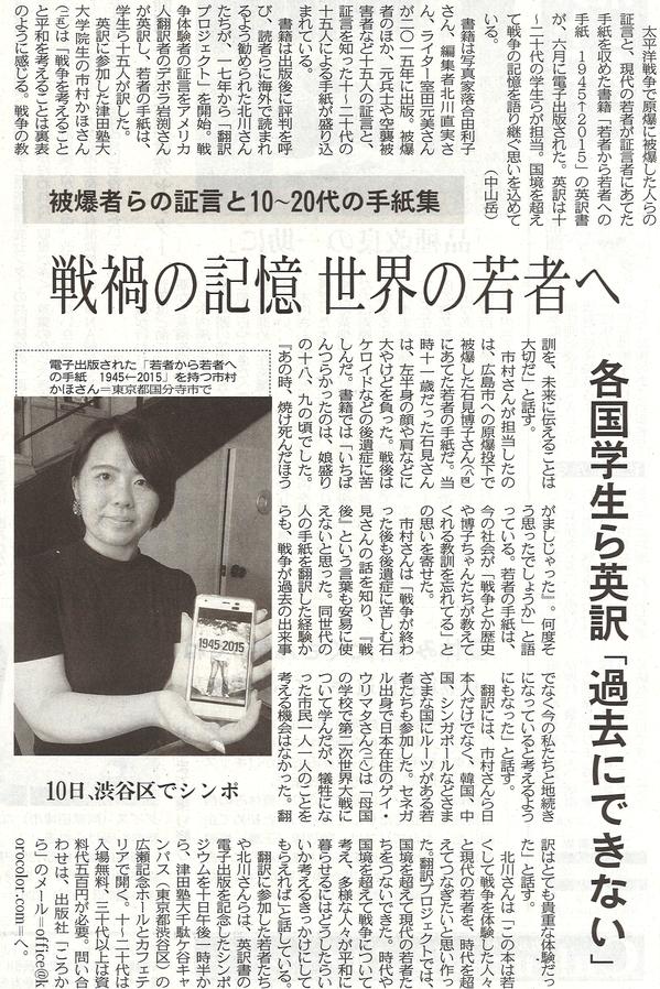 東京新聞2019年8月4日.jpg
