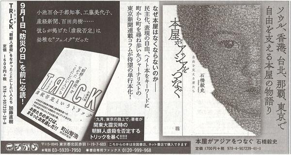 東京新聞AD_2019年8月12日.jpg
