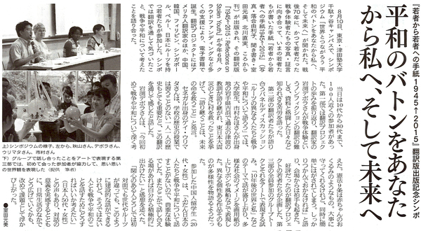 ふぇみん2019年9月15日号.jpg