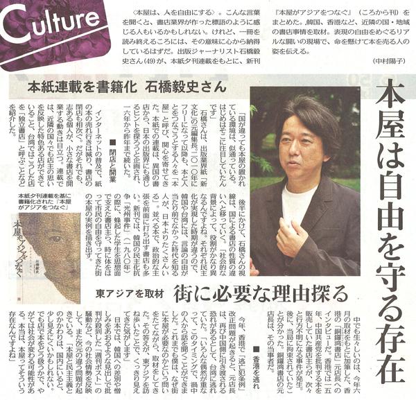 中日新聞2019年9月14日.jpg