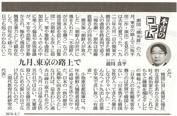 東京新聞2019年9月1日.jpg