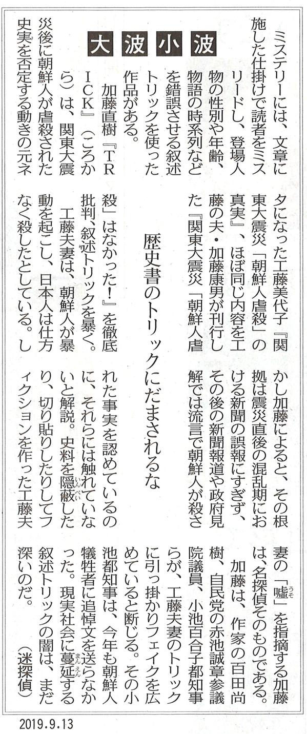 東京新聞2019年9月13日夕刊.jpg