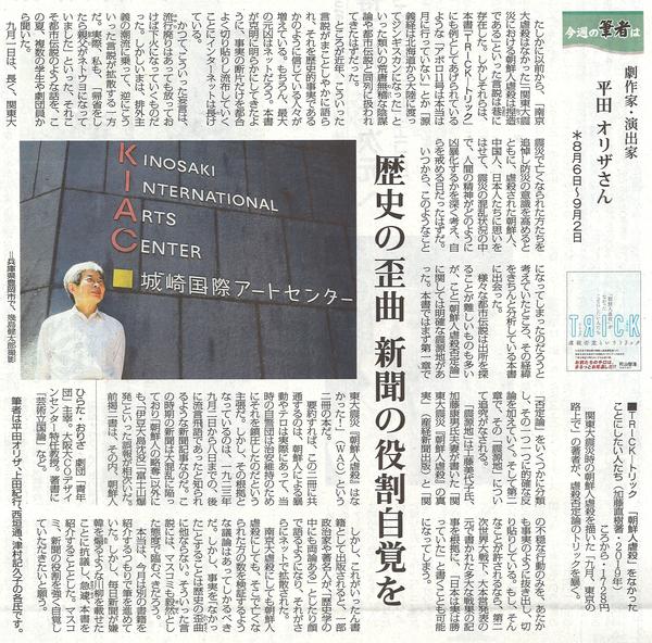 毎日新聞2019年9月3日夕刊.jpg