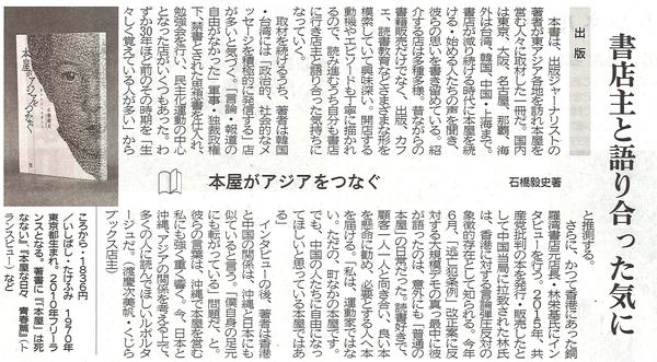 沖縄タイムス2019年9月7日.jpg