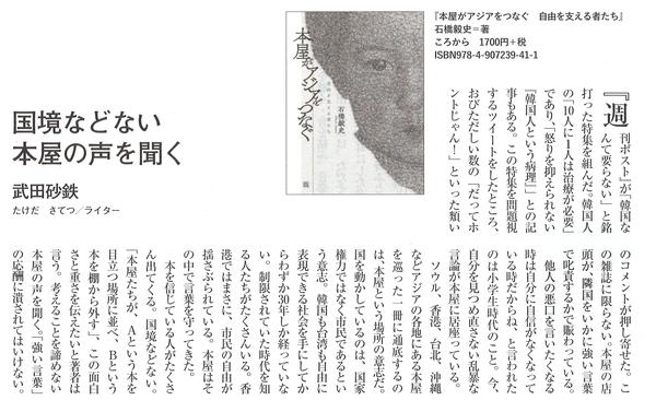 週刊金曜日2019年9月20日号.jpg