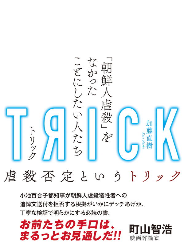 TRICK_cover_帯付き_RGB.jpg