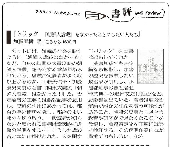 ふぇみん2019年10月25日.jpg