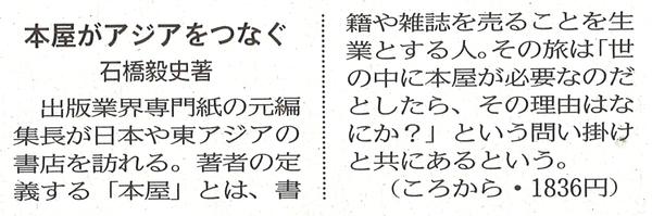 佐賀新聞2019年9月22日.jpg