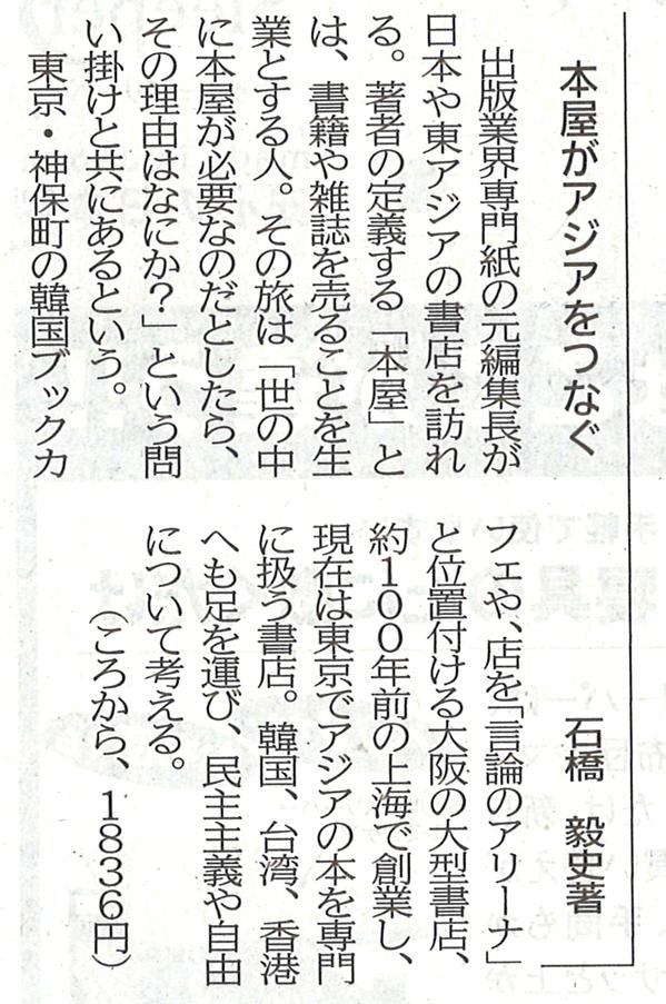 信濃毎日新聞2019年9月22日.jpg