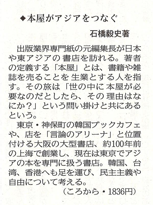 山形新聞2019年9月22日.jpg