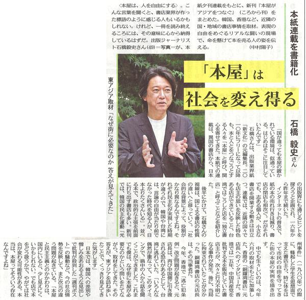東京新聞2019年10月4日.jpg