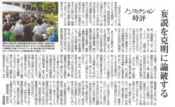 毎日新聞2019年10月23日.jpg