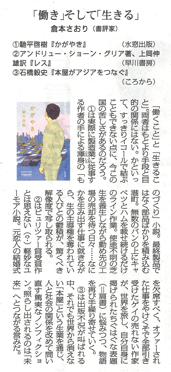 毎日新聞2019年9月25日夕刊.jpg