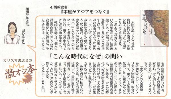 西日本新聞2019年10月5日.jpg