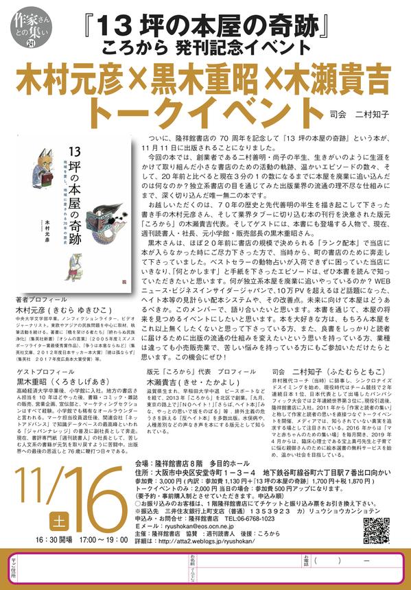 13坪の本屋チラシ.jpg