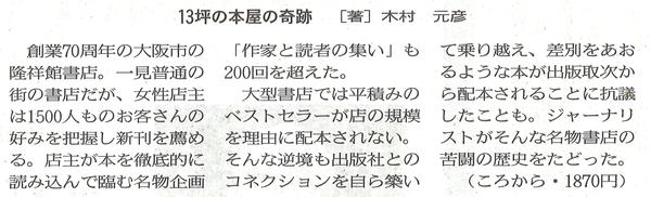 徳島新聞2019年12月22日.jpg