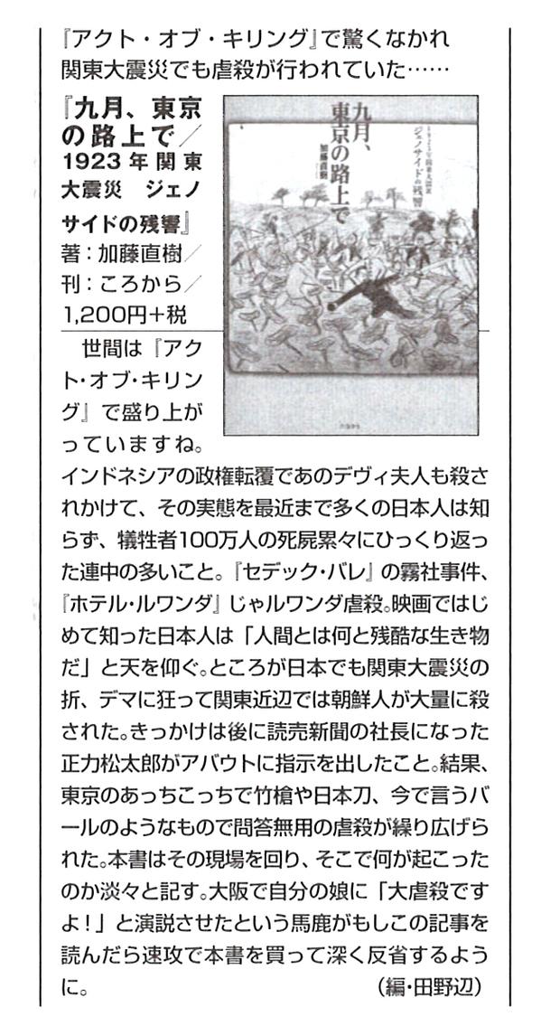 映画秘宝...2014年6月号.jpg