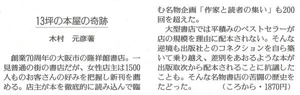 福島民友2019年12月21日.jpg