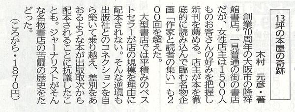 秋田魁新聞2019年12月22日.jpg