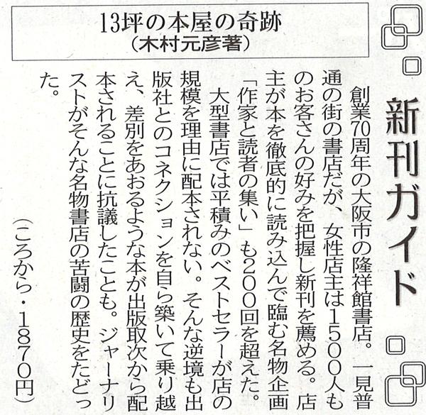 上毛新聞2019年12月29日.jpg