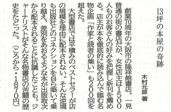 京都新聞2019年12月22日.jpg