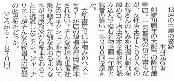 宮崎日日新聞2019年12月29日.jpg