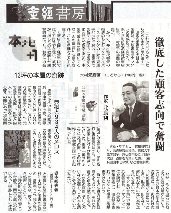 産経新聞2020年1月4日.jpg