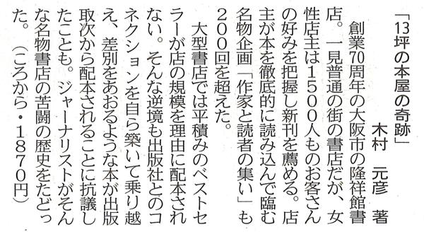 神奈川新聞2020年1月5日.jpg