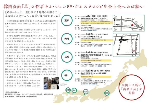 フライヤーH23_small.jpg