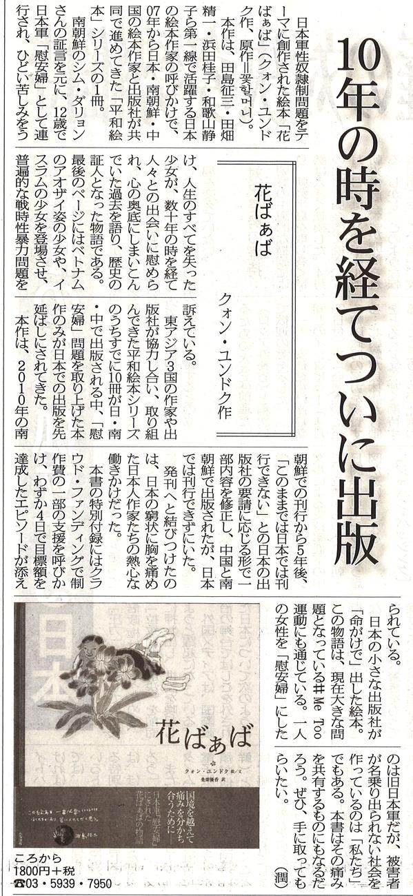 朝鮮新報2018年5月21日.jpg