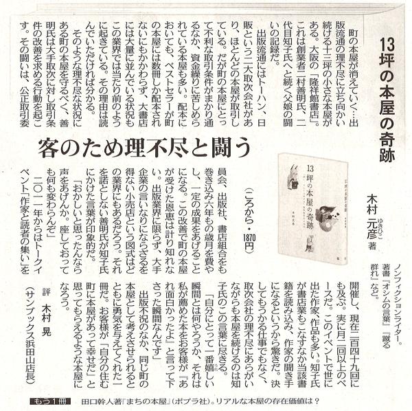 東京新聞2020年1月26日.jpg