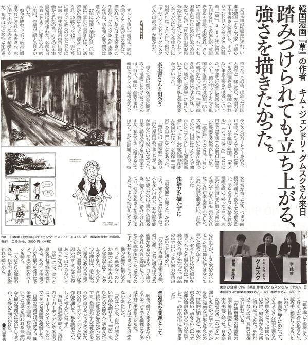 ふぇみん2020年3月5日.jpg