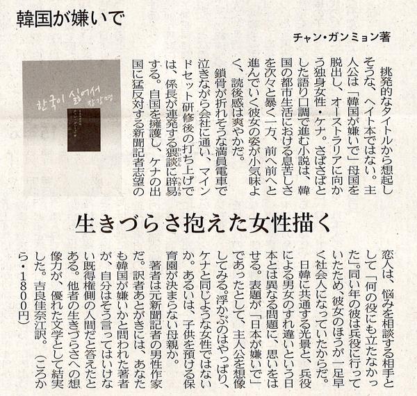 日経新聞2020年3月14日.jpg