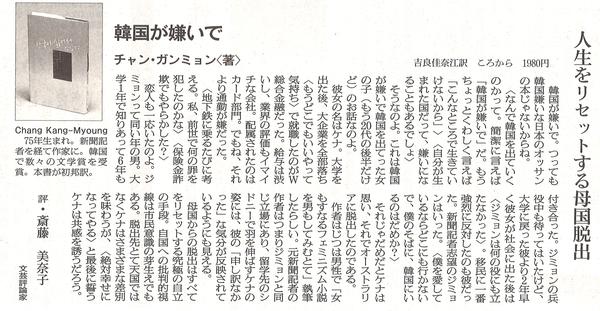 朝日新聞2020年2月29日.jpg