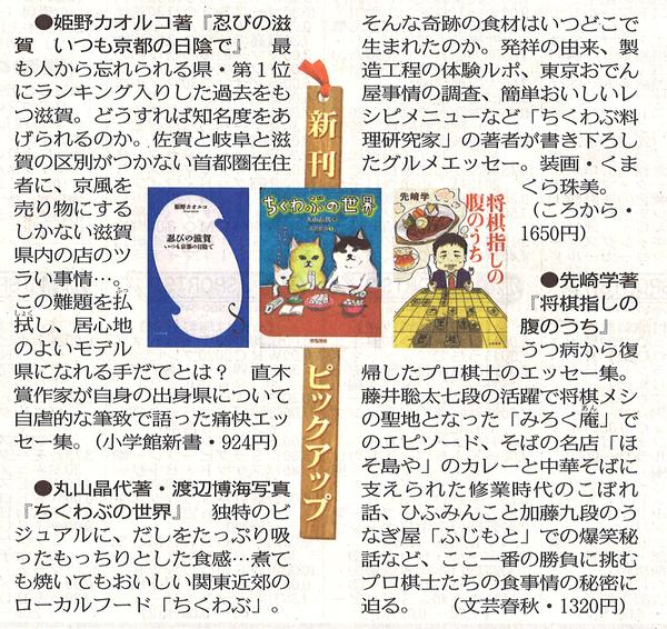 東京新聞2020年2月17日.jpg