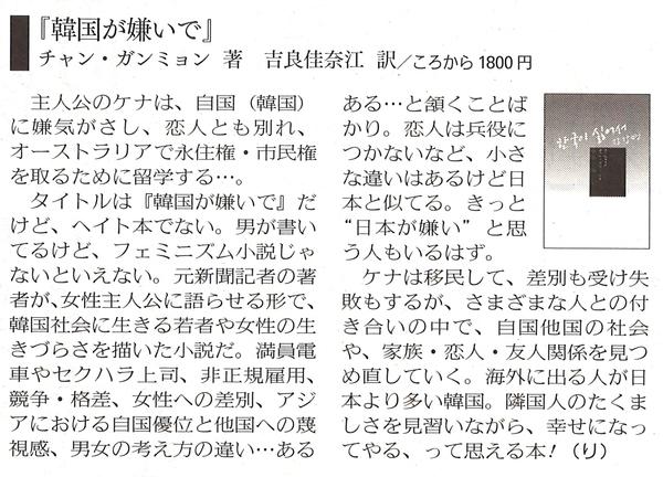 ふぇみん2020年4月15日.jpg